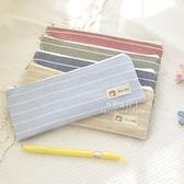 素色棉麻條紋拉鍊包筆袋 化妝袋 收納袋