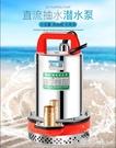 水泵 直流潛水泵12V抽水機24V48V60V伏家用電瓶車小型電動車農用抽水泵 618購物節