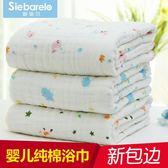 雙十一返場促銷浴巾嬰兒浴巾棉質紗布寶寶浴巾新生兒洗澡蓋毯兒童毛巾被全棉吸水加厚