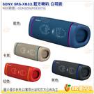 【註冊送400元商品卡】SONY SRS...