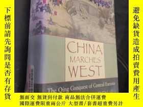 二手書博民逛書店濮德培《西征:大清帝國對中亞的征服》(China罕見Marches West: The Qing Conquest