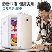 12L車載迷你小冰箱家用宿舍化妝品母乳冷藏租房用小型冰箱AQ 有緣生活館
