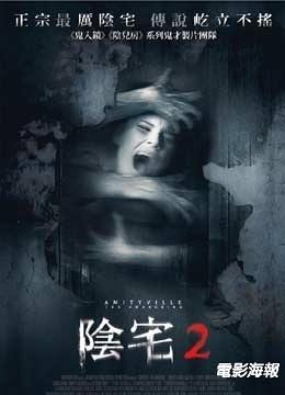 陰宅 2  DVD Amityville The Awakening (購潮8)