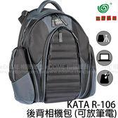 KATA R-106 後背相機包 (24期0利率 免運 文祥貿易公司貨) 電腦包 配TST熱塑防護盾牌技術