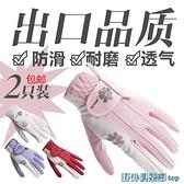 高爾夫手套 高爾夫球手套女款golf女士雙手防滑耐磨透氣護手出口韓版GOLF手套 快速出貨