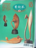 【書寶二手書T3/雜誌期刊_KCP】藝術家_281期_張大千畢卡索連展專輯
