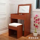 梳妝臺 韓式柜子化妝翻蓋式組裝美式簡易主臥折疊臥室簡約 AW4054『愛尚生活館』