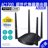 TOTOLINK AC1200 超世代無線路由器 A800R 路由器 可傑