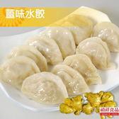 禎祥食品.薑味水餃 (約100粒 1400g/包,共兩包)﹍愛食網