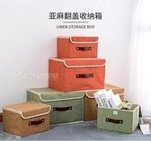 布藝亞麻收納盒可折疊內衣褲收納箱有蓋裝內褲襪子文胸的整理箱子