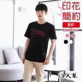 【男人幫】T1391* 美式英文立體布標純棉短袖T恤