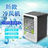 水冷扇冷風扇迷你冷風機USB小風扇便攜空調扇家用宿舍冷風扇 歐亞時尚