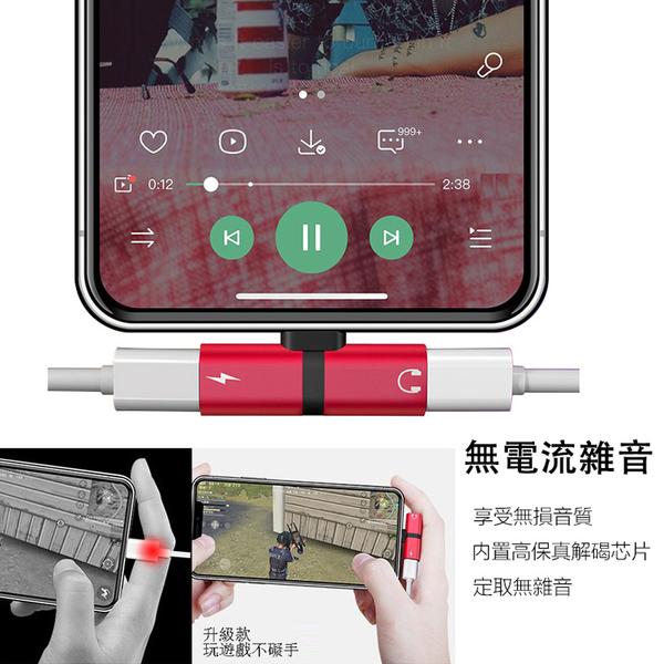 蘋果耳機轉接頭 鋁合金 充電聽歌通話 雙lightning iPhone 8 11pro 一分二 轉接線 音頻線 轉換器