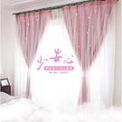 【限時下殺89折】窗簾 公主風窗簾迷你星空臥室遮光夢幻北歐風格鏤空迷你
