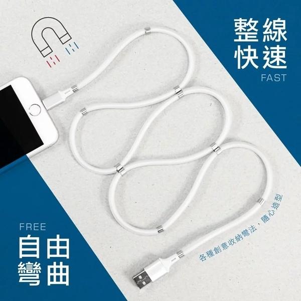 ◆KINYO耐嘉 Micro USB/iPhone/Type-C 磁吸收納充電傳輸線 1M 3A 快充 閃充 蘋果 安卓 充電線 快充線 數據線