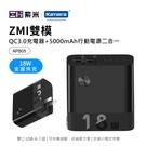 行動電源/18W QC3.0充電器 | ZMI紫米 充電器+行動電源 5000mAh 二合一套裝組 (APB05)