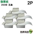 【發票紙 五盒】2P 收銀機專用紙 一盒250份