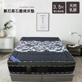 床墊 慕尼黑 遠紅外線石墨烯乳膠獨立筒床墊 加大單人 新竹以北免運 DIB003-35 愛莎家居