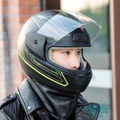 【雙11】BLD摩托車頭盔男電動車頭盔女秋春防霧保暖全盔全覆式機車安全帽折300