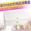 現貨秒發-消毒盒多功能紫外線臭氧內衣褲消毒盒成人用品美妝工具口罩手機消毒器