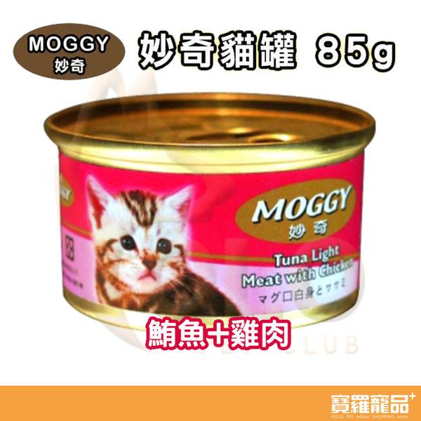 妙奇Moggy 精緻貓罐鮪魚+雞肉85g【寶羅寵品】