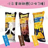 小多拿甜甜圈 起司/牛奶/巧克力 12g/1小包