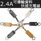 Lightning TYPE-C Micro 皮革鑰匙圈可傳輸資料充電線