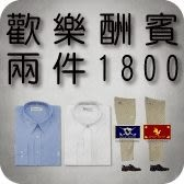 純棉彈性素色襯衫、純棉彈性經典型休閒褲 酬賓價2件1800元
