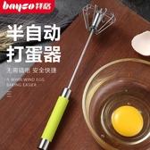 打蛋器非電動家用小型烘培半自動奶油雞蛋打發器手動打雞蛋攪拌器 小宅女