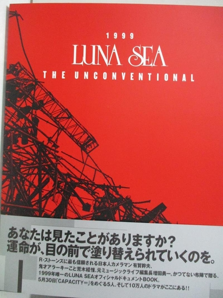 【書寶二手書T1/繪本_EXG】1999 LUNA SEA THE UNCONVENTIONAL_Mikio Ariga