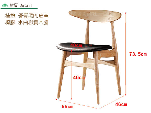 【 赫拉居家 】米皮 實木椅 (綠/黑)