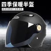 AD頭盔男女四季防霧電動摩托機車半覆式冬季保暖半盔助力車安全帽lh203『男人範』