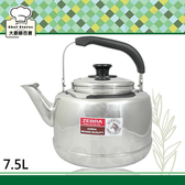 斑馬牌不銹鋼茶壺特厚開水壺7.5L超大笛音大容量-大廚師百貨
