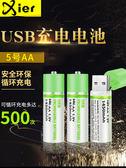 USB充電電池 5號usb接口大容量新型環保循環充電電池的充電器  街頭布衣
