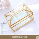 歐式北歐創意玻璃紙巾盒ins風客廳家用防水抽紙盒高檔紙抽盒簡約