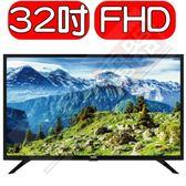 SAMPO聲寶【EM-32A600】32吋電視(不含安裝)