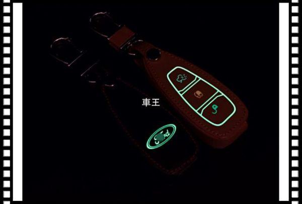 【車王小舖】福特 FORD KUGA FOCUS FIESTA MONDEO 夜光 鑰匙皮套 鑰匙包 鑰匙殼