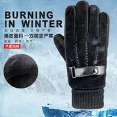 男士保暖手套手套男士冬天摩托車手套冬季保暖加厚學生騎車防風防寒騎行皮手套台北日光