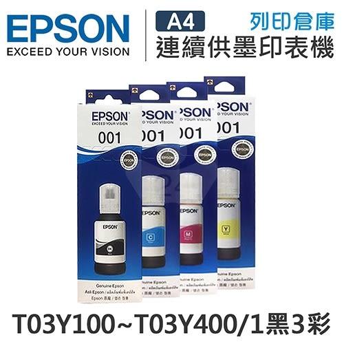 EPSON 1黑3彩 T03Y100+T03Y200+T03Y300+T03Y400 原廠盒裝墨水 /適用 L4150/L4160/L6170/L6190