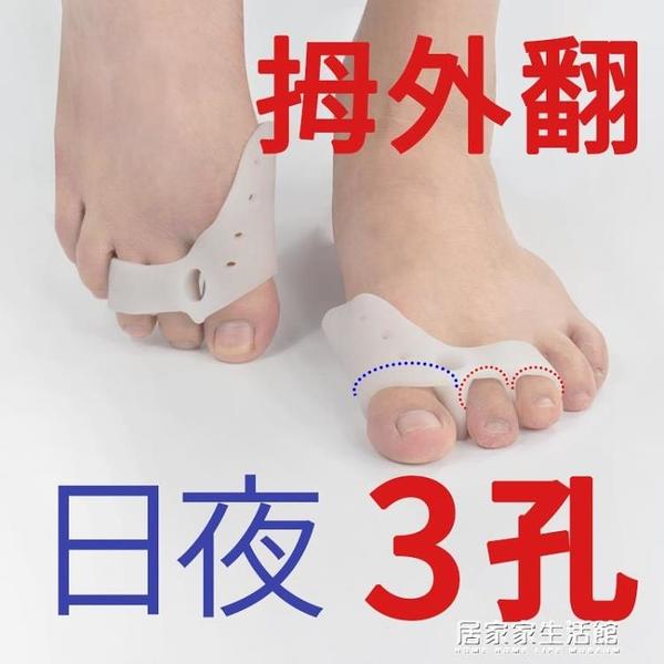 拇外翻鞋墊高跟足尖磨腳保護防痛矯正成人兒童腳型矯形硅膠腳趾套 居家家生活館