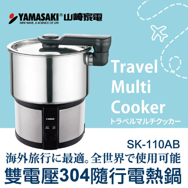山崎雙電壓304隨行電熱鍋/空姐鍋/旅行鍋 SK-110AB