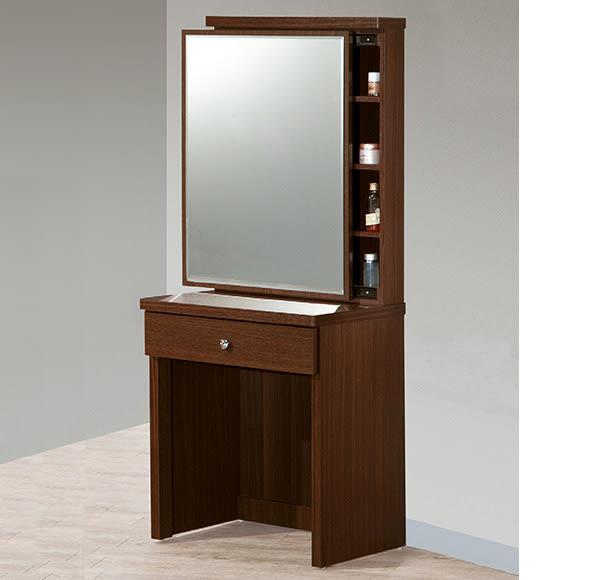 [ 家事達] OA-878-2 迪爾胡桃色2尺化妝台 含椅 已組裝 限送台中市/苗栗/彰化/南投縣市