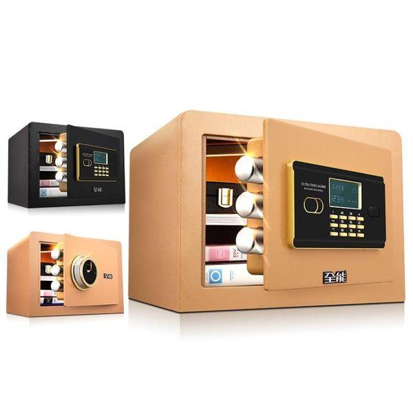 全能保險櫃 家用小型保管箱 全鋼密碼防盜 迷你入牆保險箱辦公 卡布奇诺HM
