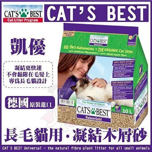 *KING WANG*【單包-20L】凱優紫標優質凝結木屑砂20L (專為長毛貓設計)