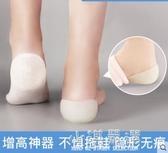 內增高襪子男士硅膠神器仿生后跟套運動鞋女半墊增高鞋墊『小淇嚴選』