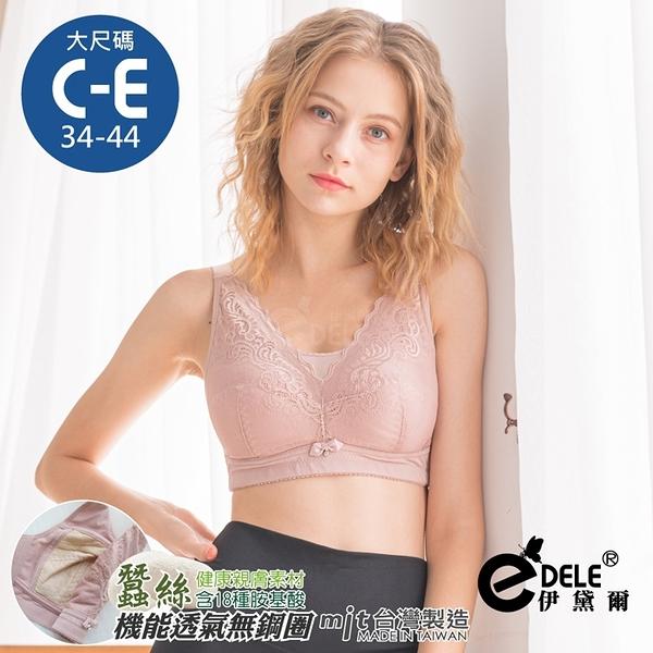 法式旗艦版-深V抹胸機能鎖脂蠶絲無鋼圈大尺碼內衣 C-E罩34-44 (豆沙)-伊黛爾