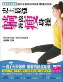 (二手書)史上最強!躺著做瘦身操 :專業物理治療師教你不受傷最有效的瘦身操,體..