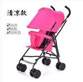 夏季嬰兒推車超輕便折疊式寶寶手推車迷你四輪推車小孩兒童傘車 萬聖節服飾九折