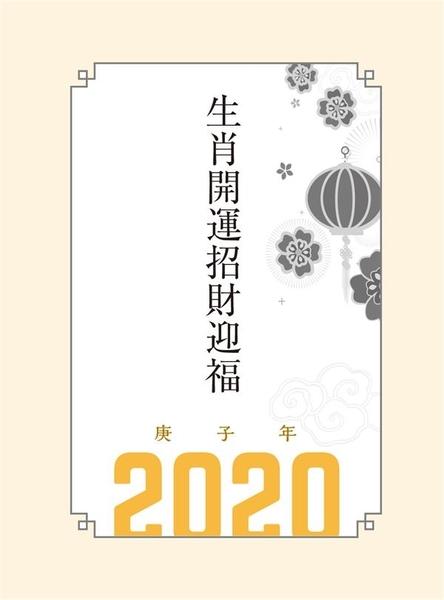 2020鼠年開財運賺大錢:易經論股鎖定最佳獲利點,風水造吉招財迎福好運到【限量附..