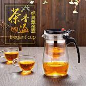 飄逸杯一鍵自動過濾送杯子內膽泡花茶壺耐熱玻璃沖茶器可拆洗茶具